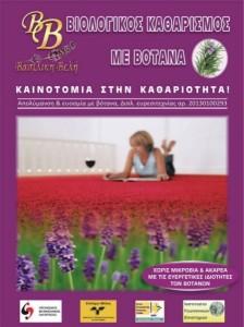 botanicbioclean